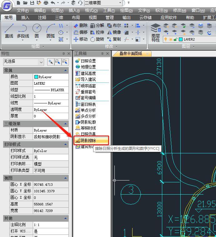 CAD日照分析教程之阴影擦除
