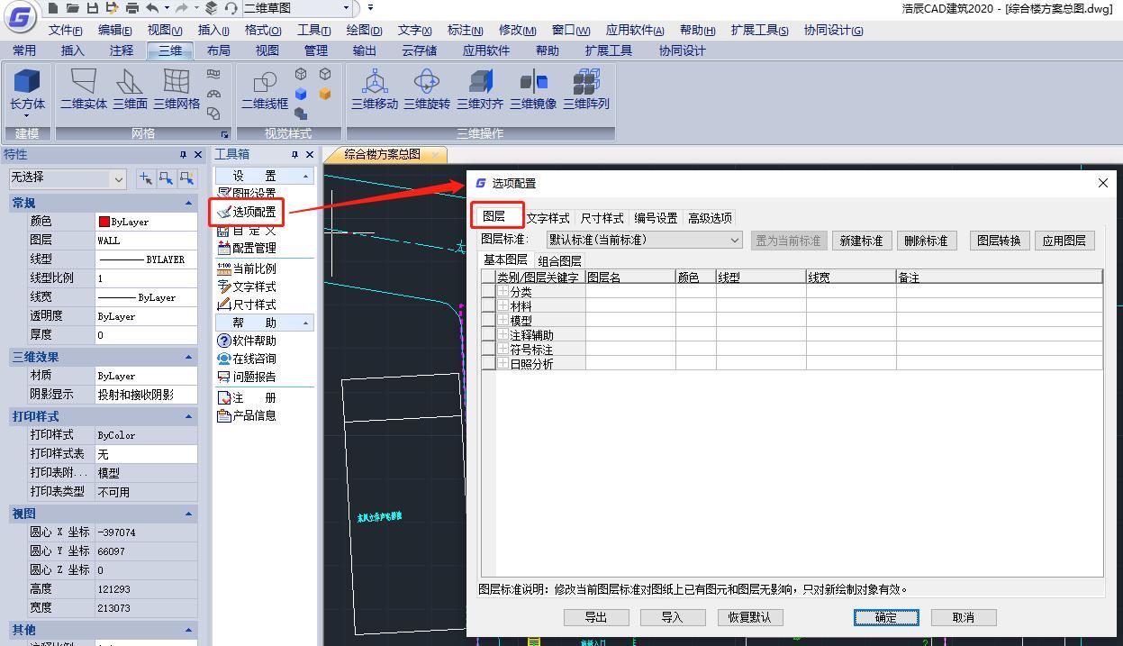 CAD图层设置的操作技巧