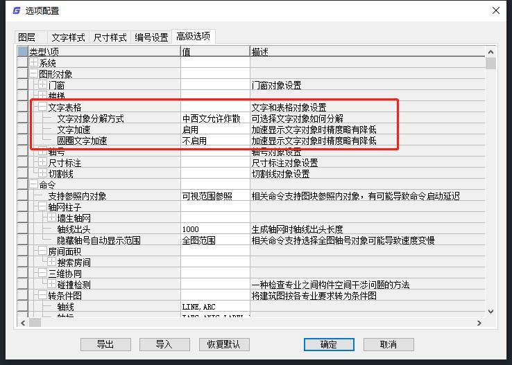 CAD文字表格的使用技巧