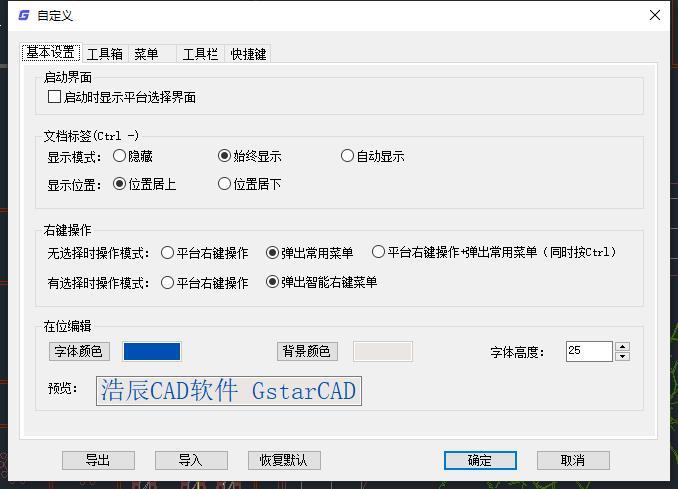 CAD自定义之基础设置