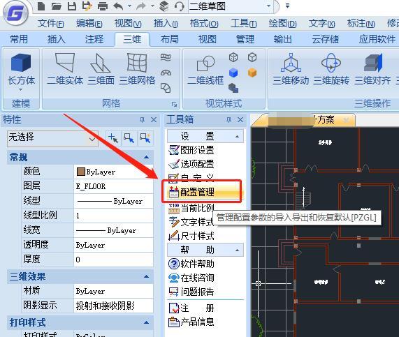 CAD管理之配置管理的使用技巧