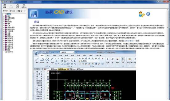 CAD软件帮助相关内容