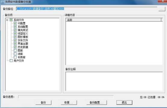 CAD备份文件的设置技巧