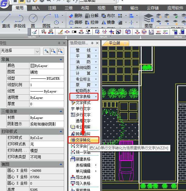 CAD文字修改教程之文字转化