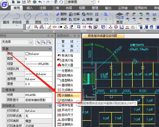 给排水CAD图纸之识别/修改喷头