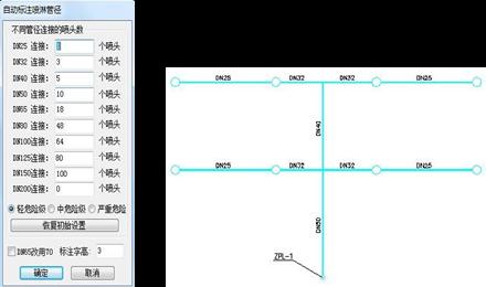 给排水CAD图纸之自动尺寸和管径