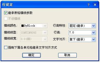 CAD表格编辑之表行编辑