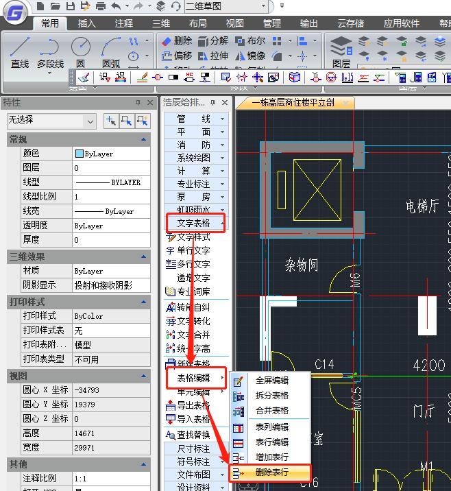 CAD表格编辑之删除表行