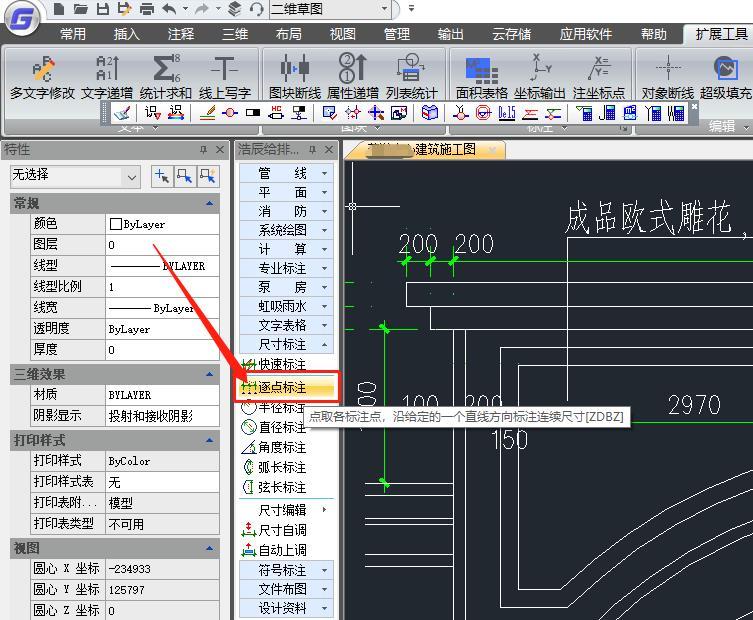 CAD标注之逐点标注