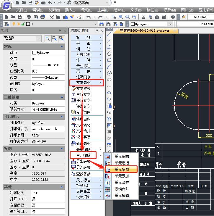 CAD中复制图内的文字到单元格的方法