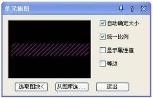 在CAD表格单元中插入图块的方法