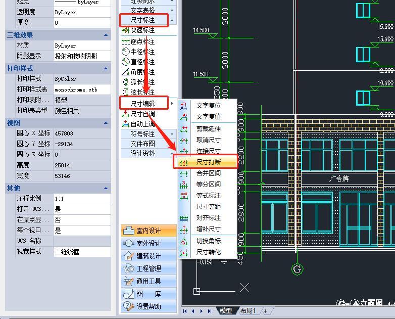 CAD软件中打断尺寸标注的方法