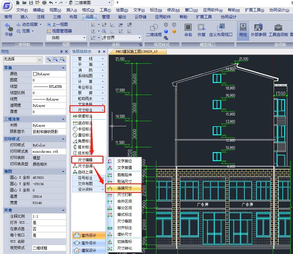 CAD中连接两个独立标注对象的方法