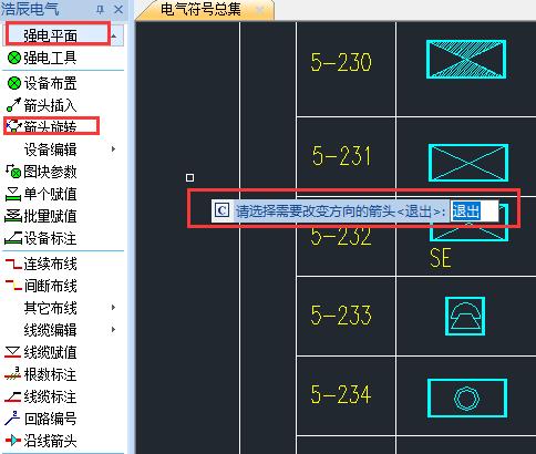CAD中旋转箭头的方法