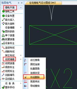 CAD中布线删除功能的使用