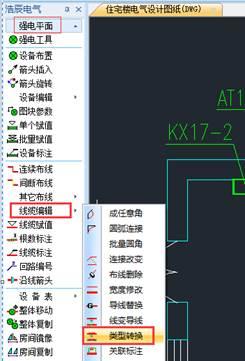 CAD学习:类型转换功能使用技巧