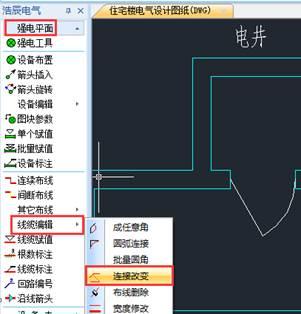 CAD中连线改变功能的使用