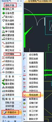 CAD中连接导线的方法