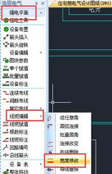 CAD中宽度修改功能的使用
