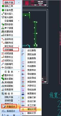CAD中怎么在线缆上输入或删除文字?