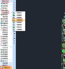 CAD中设备替换功能的使用技巧