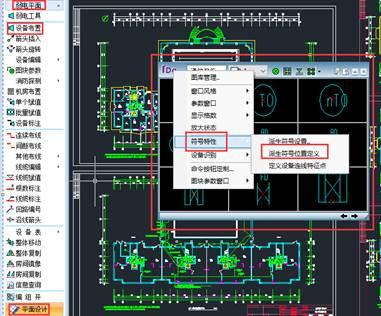 CAD中定义派生符号位置的方法