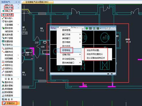CAD派生符号设置技巧