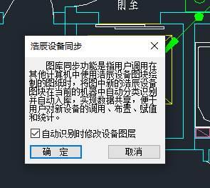 CAD中设备同步功能的使用技巧