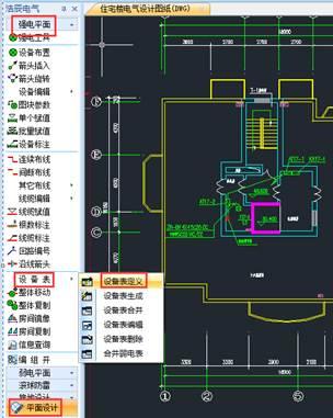 CAD中定义设备表的方法