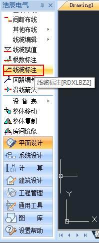 CAD中线缆标注操作步骤