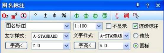 CAD图名标注的使用技巧