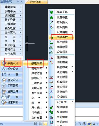 CAD图块参数修改方法