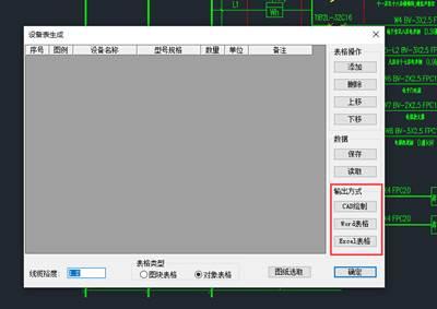 CAD设备表设备材料数据输出方式