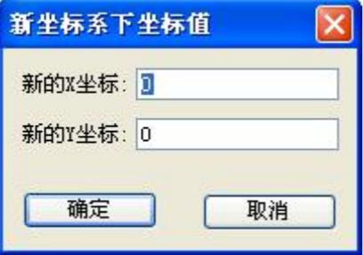 CAD原点坐标的设定