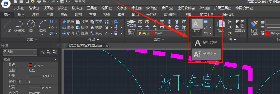 CAD中输入文字的方法