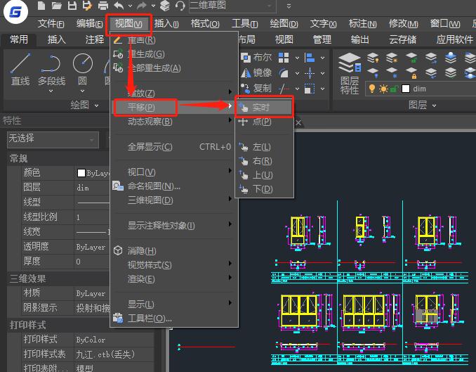 CAD中移动视图的方法