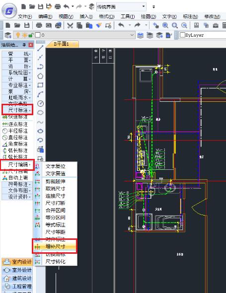 CAD标注尺寸中增补尺寸功能的使用技巧