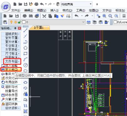 定义CAD视口的操作技巧