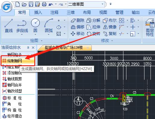 CAD绘制轴网的操作技巧