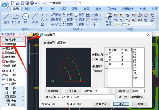 CAD绘制圆弧轴网的操作技巧