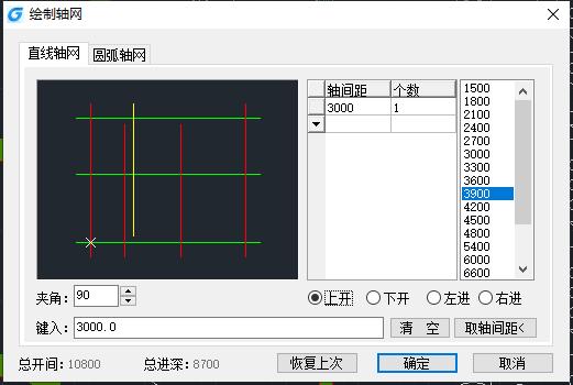 CAD绘制直线轴网对话框控件说明