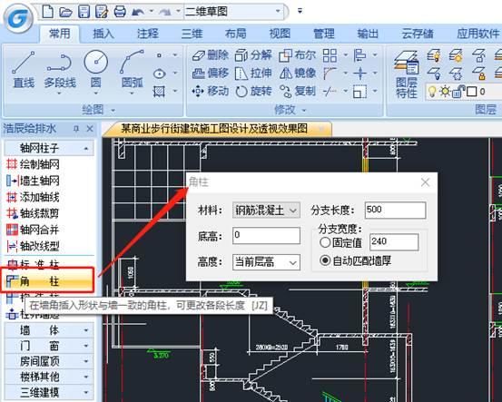 CAD中怎么插入角柱?CAD角柱绘制技巧(上)