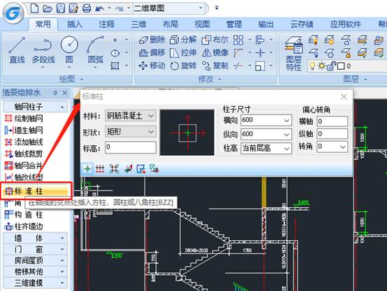 CAD中怎么创建标准柱?CAD标准柱创建技巧