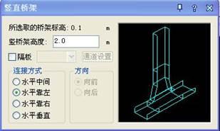 CAD绘制竖直桥架的操作技巧