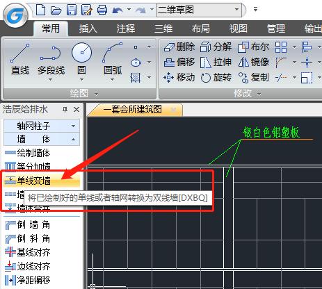 CAD中怎么将单线转为墙体?CAD单线变墙功能介绍