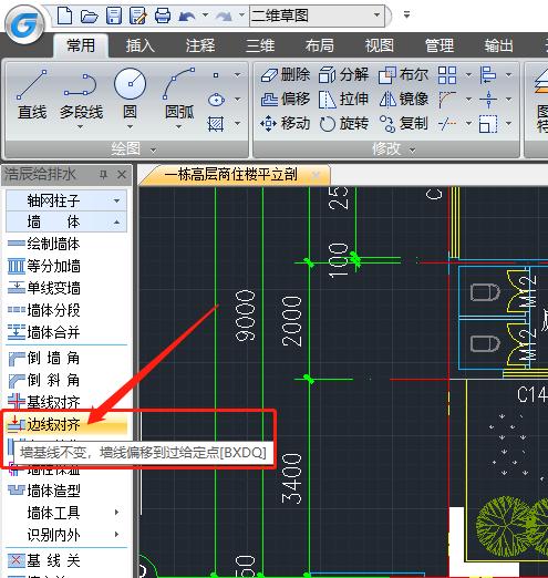 CAD中边线对齐命令怎么用?CAD边线对齐命令使用技巧