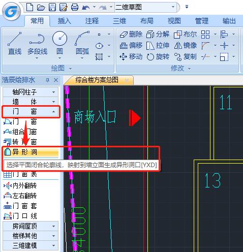 CAD中怎么画异形洞?CAD异形洞功能介绍