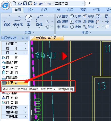 CAD中怎么画门窗表?CAD门窗表绘制技巧