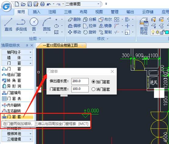 怎么在CAD中添加门窗套?CAD门窗套添加教程