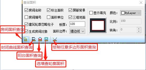 CAD中怎么查询房间面积?CAD面积查询功能详解(下)